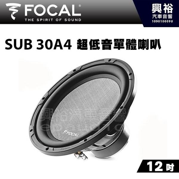 【FOCAL】12吋超低音單體喇叭SUB30A4 *ACCESS法國原裝正公司貨
