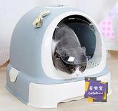 貓砂盆 貓砂盆全封閉式貓廁所除臭特大號防外濺貓沙盆貓咪用品抽屜貓屎盆T 6色