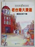 【書寶二手書T1/少年童書_EFZ】老台灣大漫遊-北部篇(下)