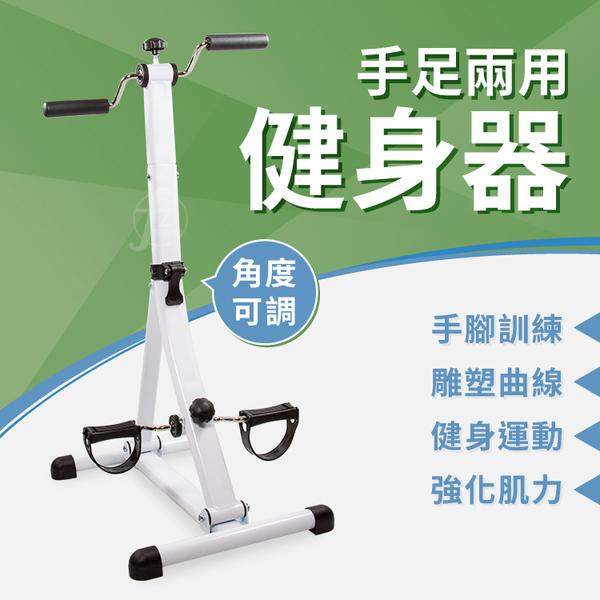 手足兩用健身器(室內腳踏車/健身車/腿部訓練器/踏步機/健走機/母親節禮物)