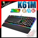 [ PC PARTY  ] 艾芮克 I-ROCKS K61M RGB 機械式鍵盤