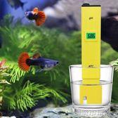 測水儀 高精度ph測試筆ph計酸度計ph測試儀ph值水質檢測器水族魚缸酸堿度 城市玩家