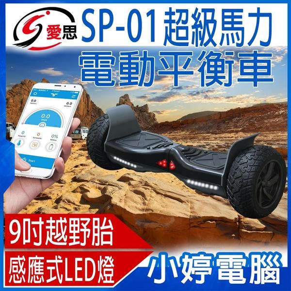 福利品 IS愛思 SP-01超級馬力電動平衡車 代步車 電動車 防滑踏板 9吋越野胎【免運+3期零利率】