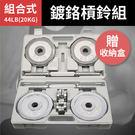 【贈收納盒&助力帶】組合式鍍鉻槓鈴44L...