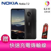 分期0利率 Nokia 7.2 6G/128G 6.3吋蔡司認證AI三鏡頭智慧型手機   贈『快速充電傳輸線*1』