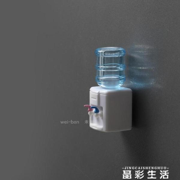 冰箱貼未半 仿真飲水機冰箱貼 創意個性磁性磁鐵吸磁貼 冰箱裝飾磁力貼 晶彩