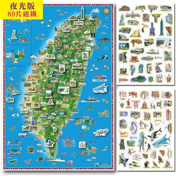 台灣印象磁鐵地圖(夜光版)