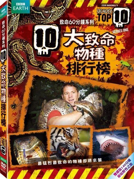 致命60分鐘系列:10大致命物種排行榜 DVD (音樂影片購)