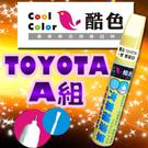 TOYOTA 豐田汽車專用 -A組,酷色...