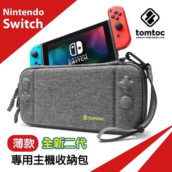 【唐吉】tomtoc 任天堂 Nintendo Switch 二代主機包 薄款 NS硬殼包 收納包 保護包  防摔輕薄款