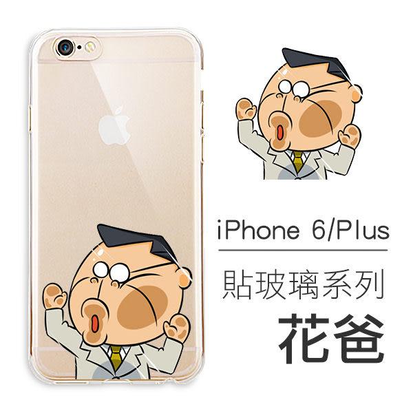 [iPhone 6 4.7 / Plus 5.5 ] 貼玻璃系列 防刮壓克力 客製化手機殼 小丸子 花輪 花爸 花媽 橘子 柚子