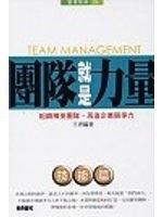 二手書博民逛書店 《團隊就是力量: 技能篇》 R2Y ISBN:9867769813│王青