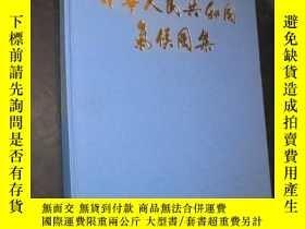 二手書博民逛書店罕見中華人民共和國氣候圖集6713 中央氣象局編制 地圖出版社