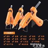 熱熔膠槍熱容膠棒電熱融膠條熱溶膠搶手工製作棒棒膠水家用 小艾時尚NMS