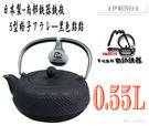 日本製鐵壺--『IWACHU』岩鑄日本製...