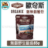 寵物FUN城市【效期2019/04】 歐奇斯Organix 貓用天然Pristine巧鮮包《無穀野生鮭魚85g》貓主食餐包