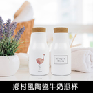【促銷】珠友 SC-56002 鄉村風陶瓷牛奶瓶杯/陶瓷瓶/隨身瓶
