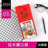 珠友 2020年48K日曆/傳統小日曆/掛曆/桌曆/事務日曆BC-60208