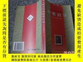 二手書博民逛書店罕見中華人民共和國郵票目錄199628747 中華人民共和國郵電