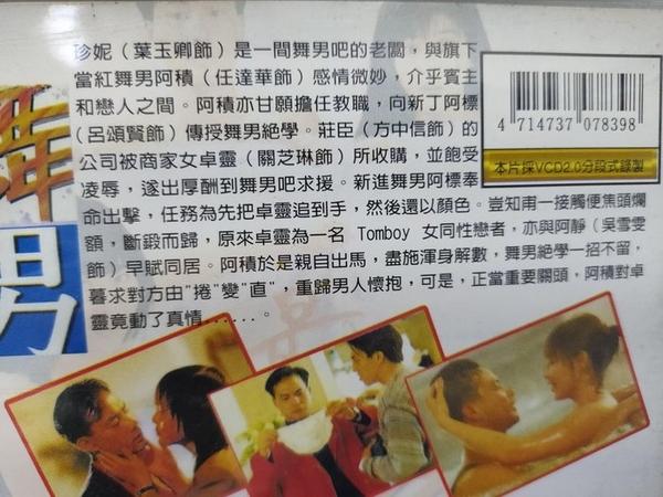 挖寶二手片-V05-147-正版VCD-華語【最後舞男】-任達華 關之琳 葉玉卿(直購價)