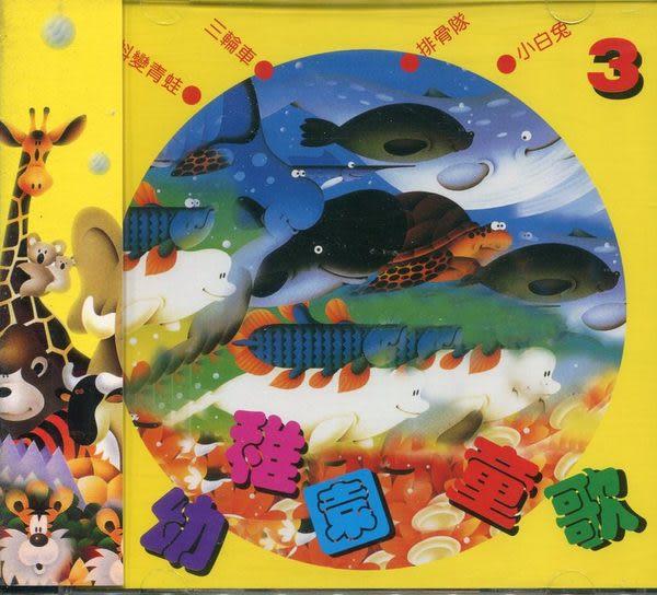 幼稚園童歌 精選集 3 CD (音樂影片購)