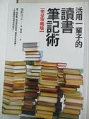 【書寶二手書T1/勵志_B4V】活用一輩子的讀書筆記術【完全攻略版】_奧野信行
