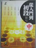 【書寶二手書T1/嗜好_LJD】從入門到初段(中)_圍棋_聶衛平,黃希