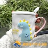 卡通可愛恐龍馬克杯帶蓋勺陶瓷水杯【勇敢者】