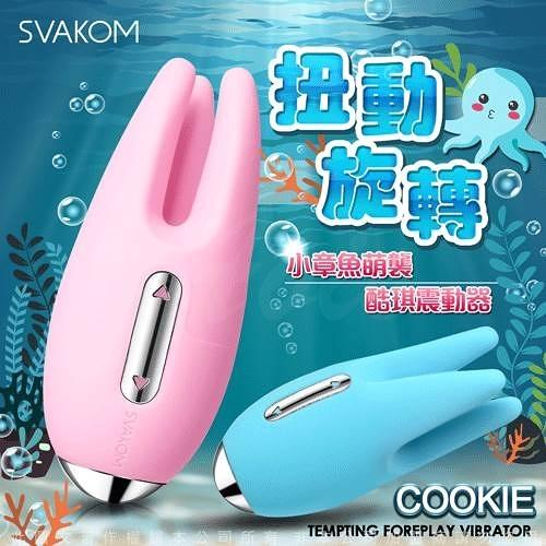 美國SVAKOM 調情跳蛋 情趣商品 自慰器 美國SVAKOM Cookie 酷琪 小章魚 觸手調情按摩器 粉