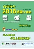 高普特考2018試題大補帖【電磁學】(99~106年試題)三等(套)