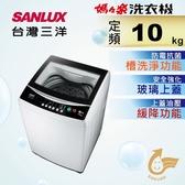 SANLUX台灣三洋媽媽樂10kg單槽洗衣機 ASW-100MA~含基本安裝