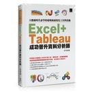 大數據時代必學的超吸睛視覺化工具與技術(Excel+Tableau成功晉升資料分
