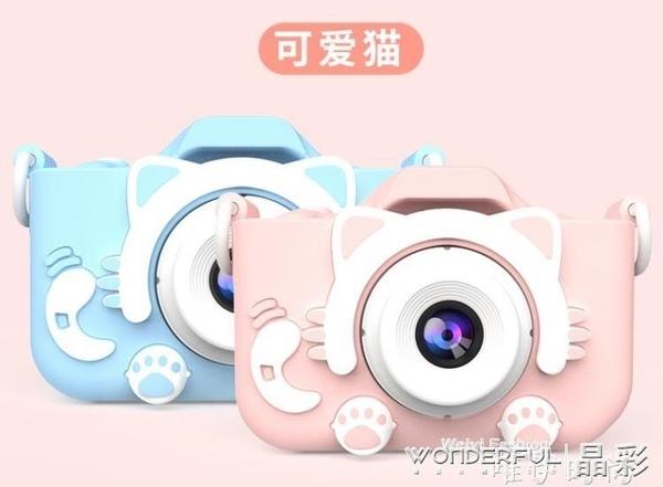 兒童相機 兒童數碼照相機可拍照迷你小單反寶寶卡通生日禮物男孩女 晶彩