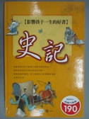 【書寶二手書T7/少年童書_ZKE】史記:影響孩子一生的好書_王金芬,鄧妙香