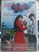 影音專賣店-Y54-033-正版DVD-韓片【我的恐怖女友】-崔江姬 朴埇佑