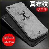 布紋軟殼 蘋果 iPhone6s Plus 手機套 防摔 防指紋 3D壓印 麋鹿帆布紋 iPhone6/6s 全包軟殼 矽膠保護套