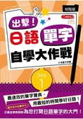 出擊!日語單字自學大作戰 初階版(25K MP3)