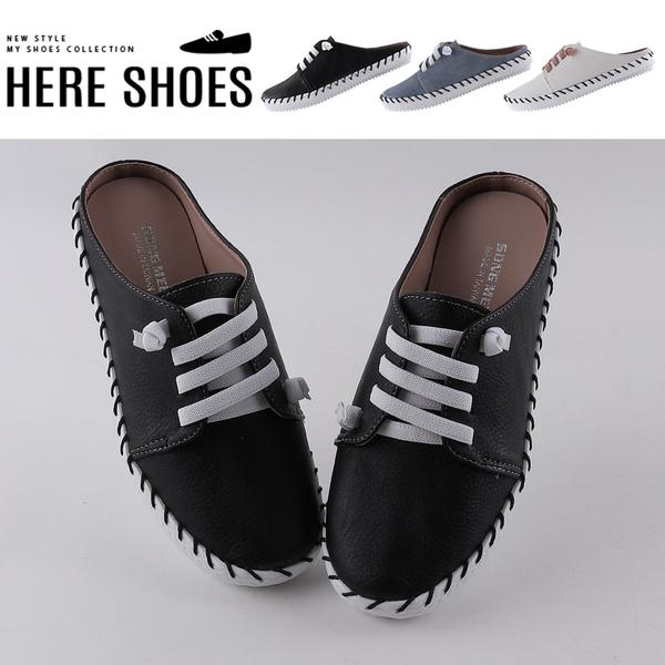 [Here Shoes]MIT台灣製 2cm休閒鞋休閒百搭素面假綁帶 皮革平底圓頭半包鞋 懶人鞋 穆勒鞋-ANG2344
