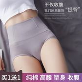 618大促 塑身衣 產后收腹內褲女薄款高腰無痕美體塑身褲緊身純棉收腹提臀內褲女士