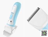兒童理髮器  運寶嬰兒理發器超靜音防水寶寶兒童剃頭刀充電式新生兒電推剪推子 玫瑰女孩