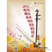 流行二胡教材樂譜精選集  第五冊(隨書附贈示範/伴奏有聲mp3)