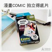 【東京正宗】拍立得 富士 instax mini 卡通 漫畫 底片 mini90 7s 8 25 50s SP-1 適用
