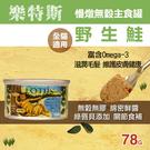 【毛麻吉寵物舖】LOTUS樂特斯 慢燉無穀主食罐 野生鮭 全貓配方 78g 貓罐 罐頭