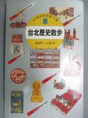 【書寶二手書T8/旅遊_JMK】台北歷史散步_莊展鵬