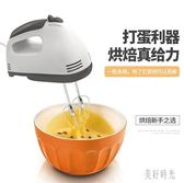 220V家用小型手持電動打蛋器奶油蛋清打發器蛋糕烘焙自動攪拌機套裝CC3409『美好時光』