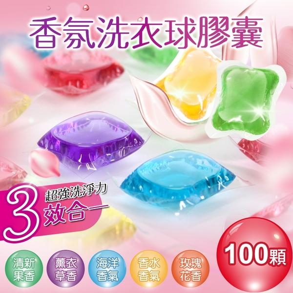 JoyLife嚴選 三效合一濃縮香氛洗衣球洗衣膠囊100顆(MP0358)