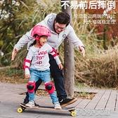 迪卡儂兒童滑板初學者男孩專業板女孩雙翹四輪滑板車YYJ 育心館