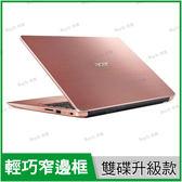 宏碁 acer SF314-54 粉 256G SSD+1T雙碟升級版【i5 8250/14吋/Full-HD/指紋辨識/固態硬碟/Win10/Buy3c奇展】58J5