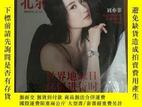 二手書博民逛書店罕見5時尚北京劉亦菲Y300732