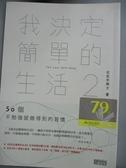 【書寶二手書T1/勵志_KHQ】我決定簡單的生活2:50個不勉強就做得到的習慣_佐佐木典士,  游韻馨